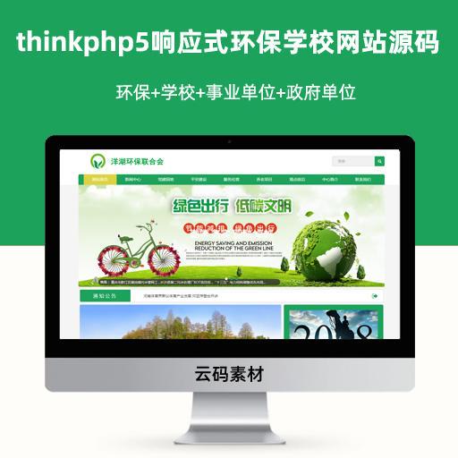 thinkphp5绿色响应式环保 学校 政府企事业单位网站源码