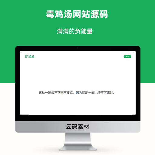 毒鸡汤网站源码