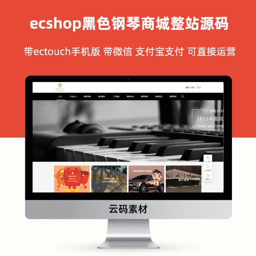 ecshop黑色钢琴商城整站源码 带ectouch手机版 带微信 支付宝支付 可直接运营