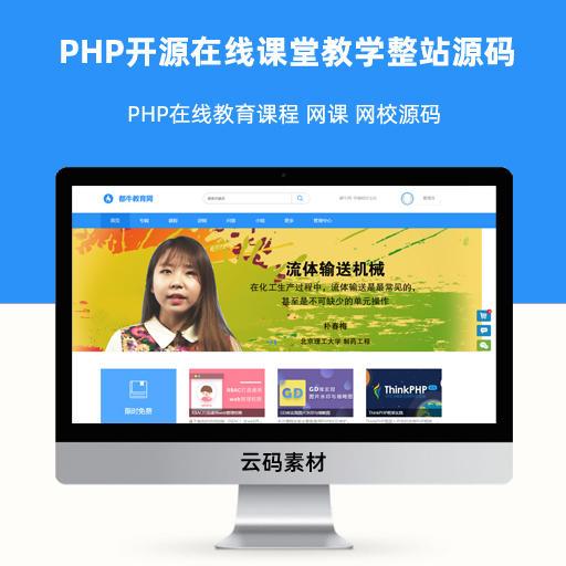 PHP在线教育课程 网课 网校源码 PHP开源在线课堂教学整站源码