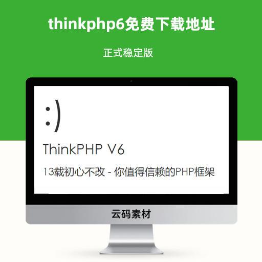 thinkphp6正式版免费下载地址 tp6正式版发布 国内镜像下载地址