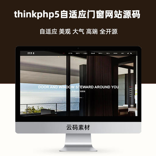 thinkphp5.1门窗网站源码 thinkcmf5门窗铝材企业工厂网站模板