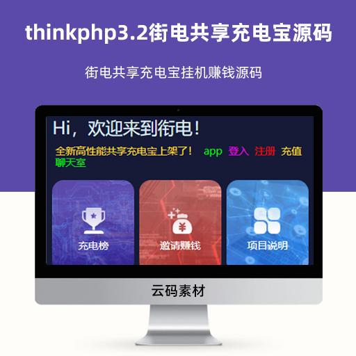 thinkphp3.2街电共享充电宝源码 街电共享充电宝挂机赚钱源码
