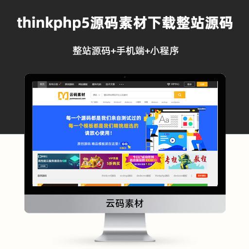 thinkphp5源码下载站 模板下载 图片资源整站下载 网站素材 网站虚拟资源下载