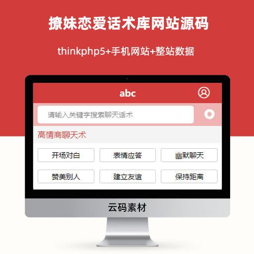 2020年撩妹恋爱话术库网站源码运营版本 恋爱话术手机网站整站源码 包含整站数据