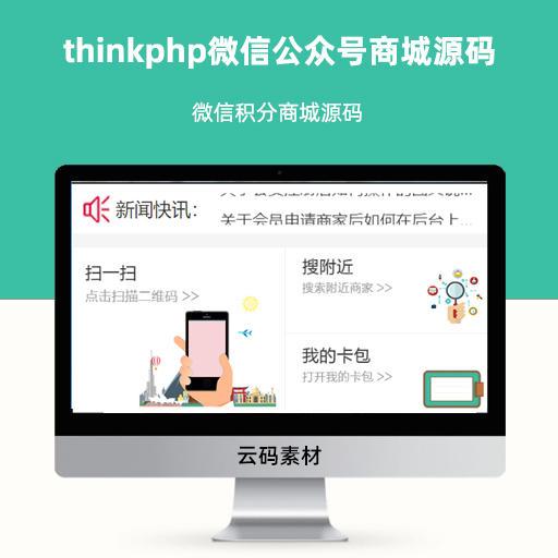 thinkphp微信公众号商城源码 微信积分商城源码