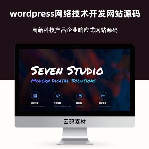 wordpress网络技术开发 高新科技产品企业响应式网站源码