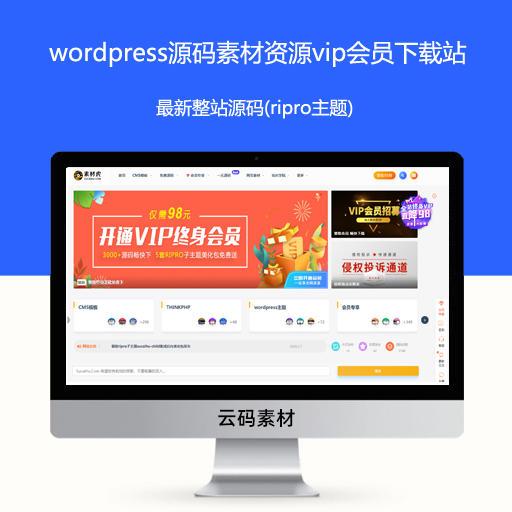 wordpress源码素材资源vip会员下载站最新整站源码(ripro主题)