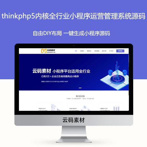 thinkphp5内核全行业小程序运营管理系统源码 自由DIY布局 一键生成小程序源码