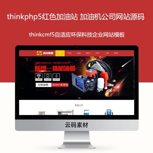 thinkphp5红色加油站 加油机公司网站源码 thinkcmf5自适应环保科技企业网站模板