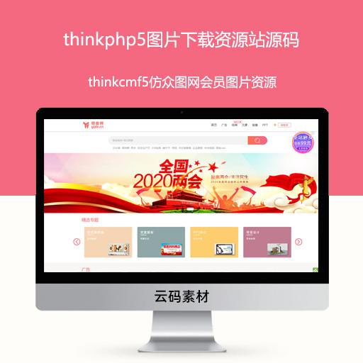 thinkphp5图片下载资源站源码 thinkcmf5仿众图网会员图片资源 虚拟币充值积分制网站源码