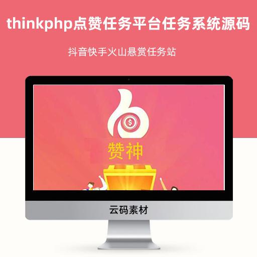 thinkphp点赞任务平台任务系统源码 霸屏天下自动挂机赚钱系统抖音快手火山悬赏任务站