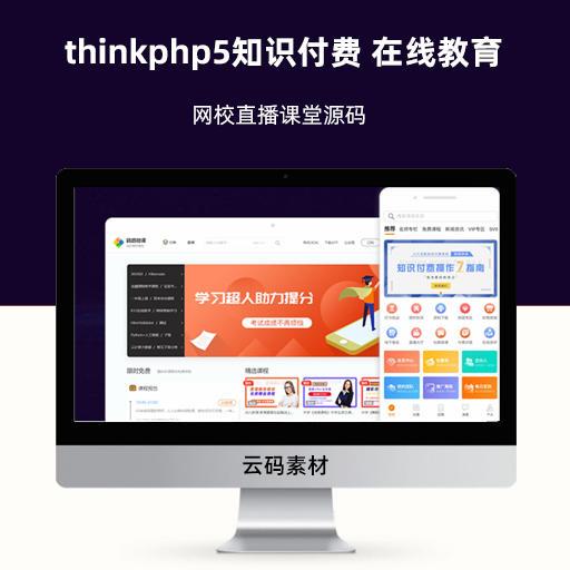 thinkphp5知识付费 在线教育 网校直播课堂源码