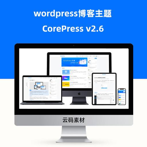 wordpress博客主题CorePress v2.6