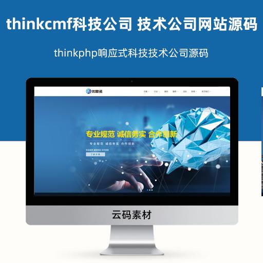 thinkcmf科技公司 网络技术公司网站源码 thinkphp响应式科技技术公司源码