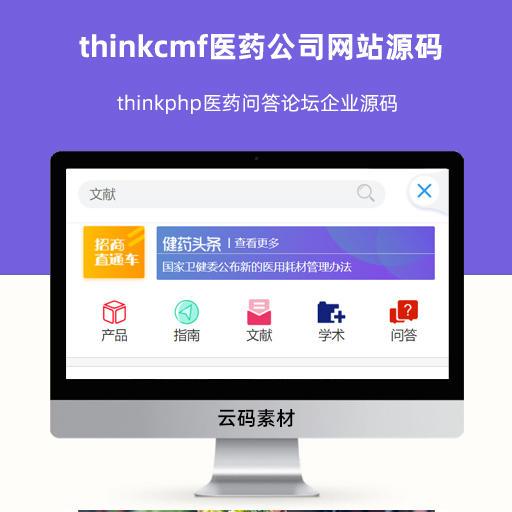 thinkcmf医药公司网站源码 thinkphp医药问答论坛企业源码