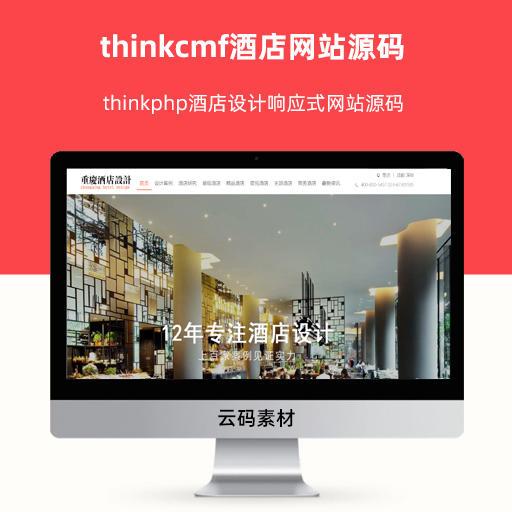 thinkcmf酒店网站源码 thinkphp酒店设计响应式网站源码