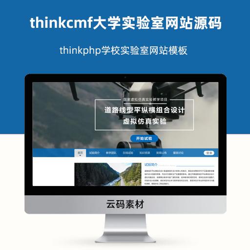 thinkcmf大学实验室网站源码 thinkphp学校实验室网站模板