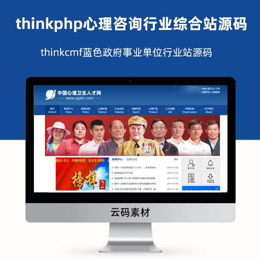 thinkphp心理咨询行业综合站源码 thinkcmf蓝色政府事业单位行业站源码