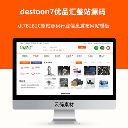 destoon7优品汇整站源码 dt7B2B2C整站源码行业信息发布网站模板