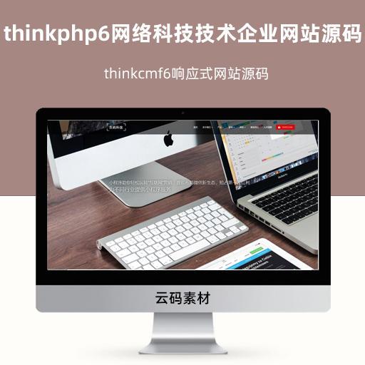 thinkphp6网络科技技术型企业网站源码  thinkcmf6响应式网站源码
