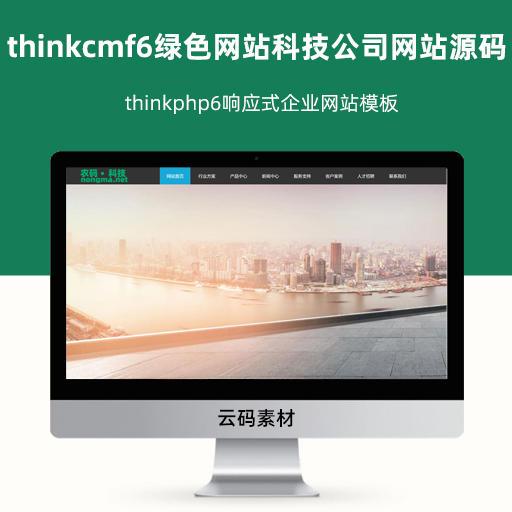 thinkcmf6绿色网站科技公司网站源码 thinkphp6响应式企业网站模板
