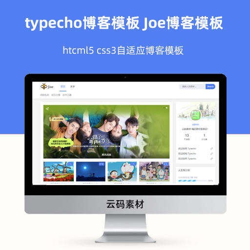 typecho博客模板 Joe-Theme博客模板