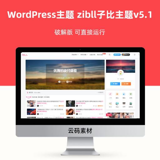 WordPress主题 zibll子比主题v5.1 破解版