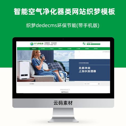 织梦dedecms环保节能智能空气净化器类网站织梦模板(带手机端)