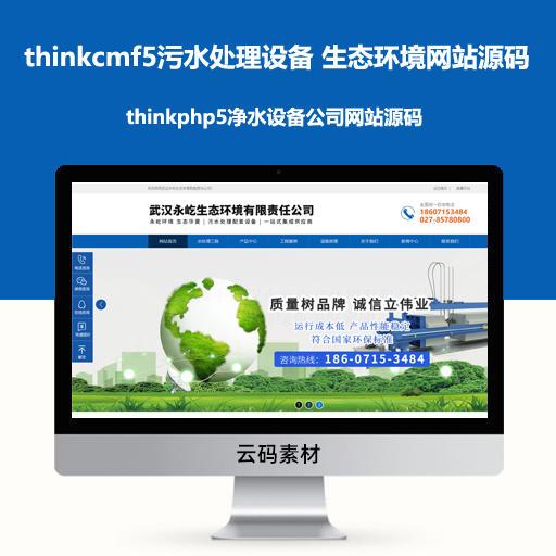 thinkcmf5污水处理设备 生态环境公司网站源码 thinkphp5净水设备公司网站源码