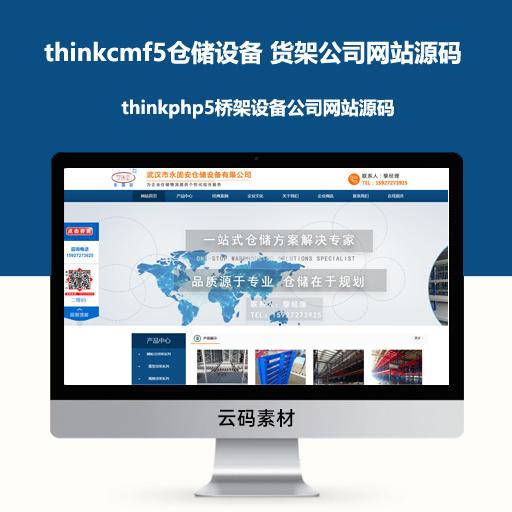 thinkcmf5仓储设备 货架公司网站源码 thinkphp5桥架设备公司网站源码