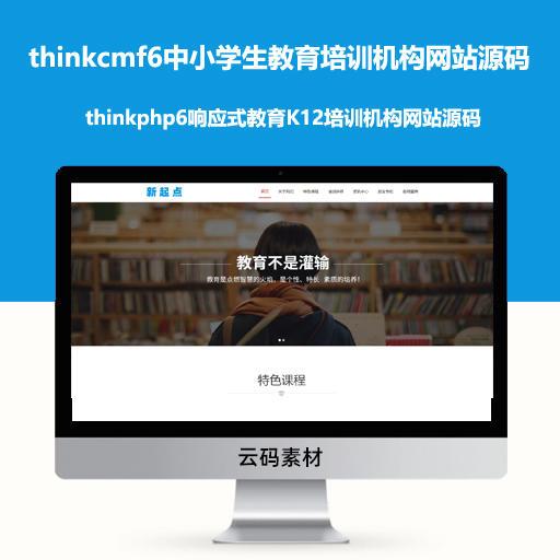 thinkcmf6中小学生教育培训机构网站源码 thinkphp6响应式教育K12培训机构网站源码
