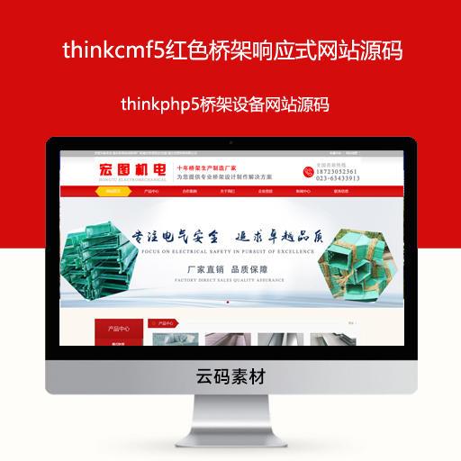 thinkcmf5红色桥架响应式网站源码 thinkphp5桥架设备网站源码