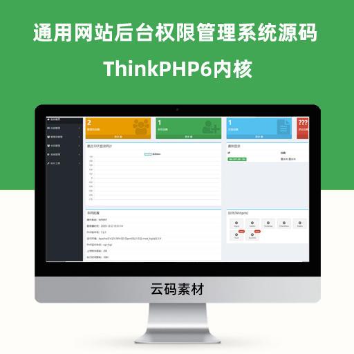 thinkphp6内核通用网站后台权限管理系统源码