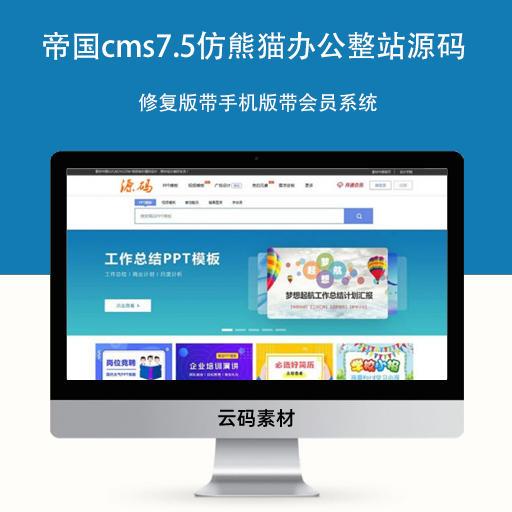 帝国cms7.5仿熊猫办公PPT模板图片素材整站源码修复版带手机版带会员系统