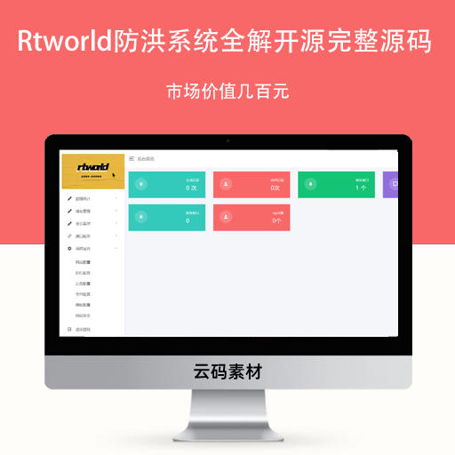 Rtworld防洪系统全解开源完整源码,市场价值几百元!
