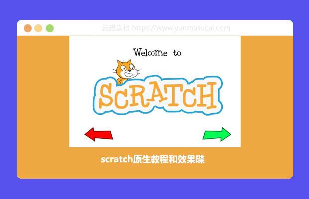 scratch原生教程和效果碟