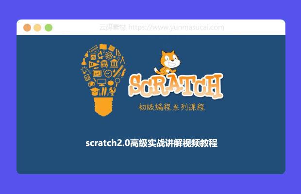 scratch2.0高级实战讲解视频教程