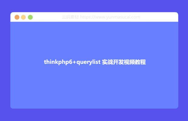 thinkphp6+querylist 实战开发视频教程【php开发手册统计源码】