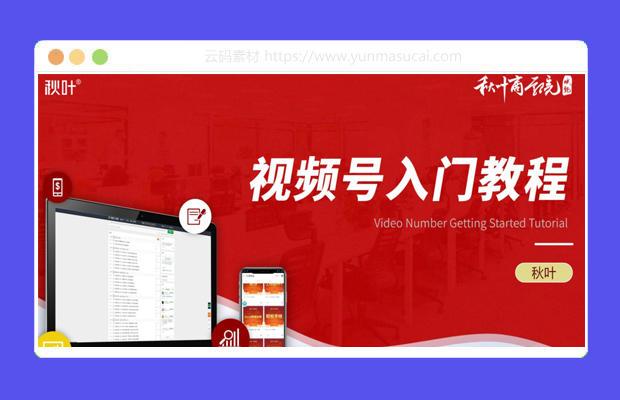秋叶大叔2021微信视频号入门学习PDF资料