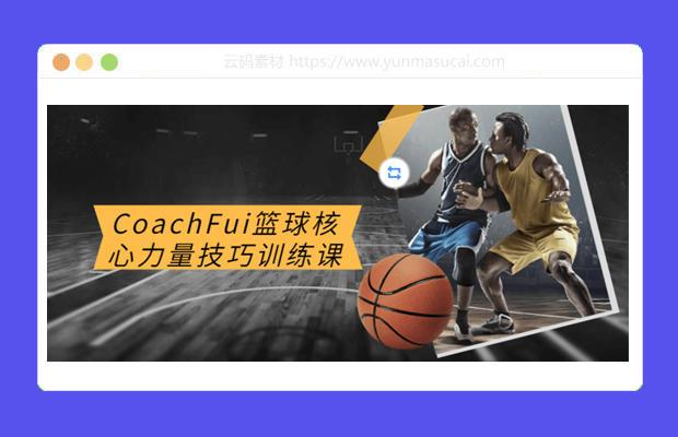 CoachFui篮球核心力量技巧训练课