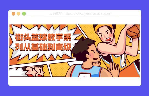 街头篮球教学从基础到高级